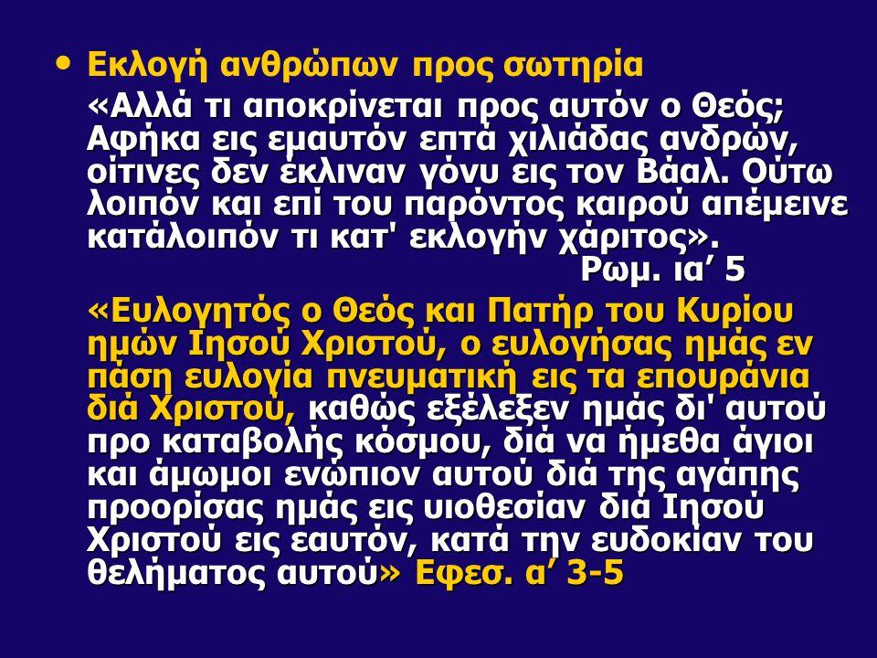 Εκλογή ανθρώπων προς σωτηρία «Αλλά τι αποκρίνεται προς αυτόν ο Θεός; Αφήκα εις εμαυτόν επτά χιλιάδας ανδρών, οίτινες δεν έκλιναν γόνυ εις τον Βάαλ.