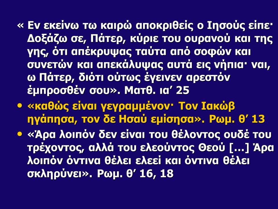 « Εν εκείνω τω καιρώ αποκριθείς ο Ιησούς είπε· Δοξάζω σε, Πάτερ, κύριε του ουρανού και της γης, ότι απέκρυψας ταύτα από σοφών και συνετών και απεκάλυψας αυτά εις νήπια· ναι, ω Πάτερ, διότι ούτως έγεινεν αρεστόν έμπροσθέν σου».