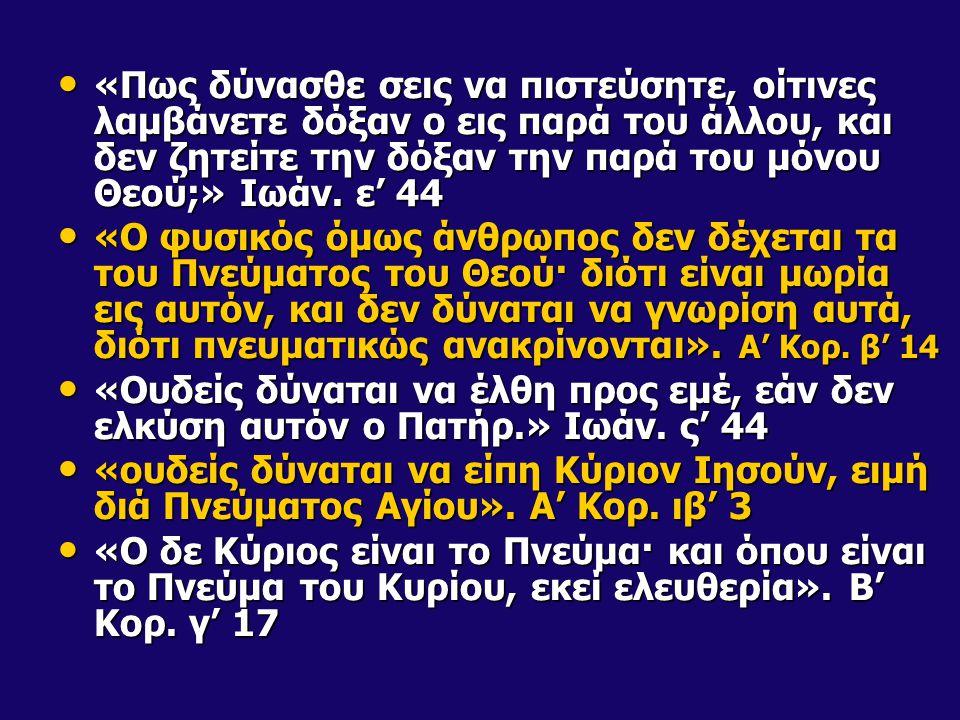 «Πως δύνασθε σεις να πιστεύσητε, οίτινες λαμβάνετε δόξαν ο εις παρά του άλλου, και δεν ζητείτε την δόξαν την παρά του μόνου Θεού;» Ιωάν.