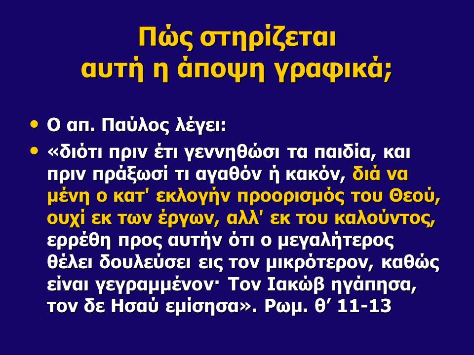 Πώς στηρίζεται αυτή η άποψη γραφικά; Ο απ. Παύλος λέγει: Ο απ.
