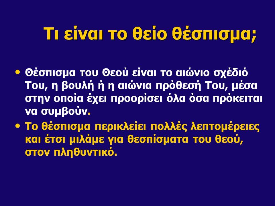 Τι είναι τo θείo θέσπισμα; Θέσπισμα του Θεού είναι το αιώνιο σχέδιό Του, η βουλή ή η αιώνια πρόθεσή Του, μέσα στην οποία έχει προορίσει όλα όσα πρόκειται να συμβούν.