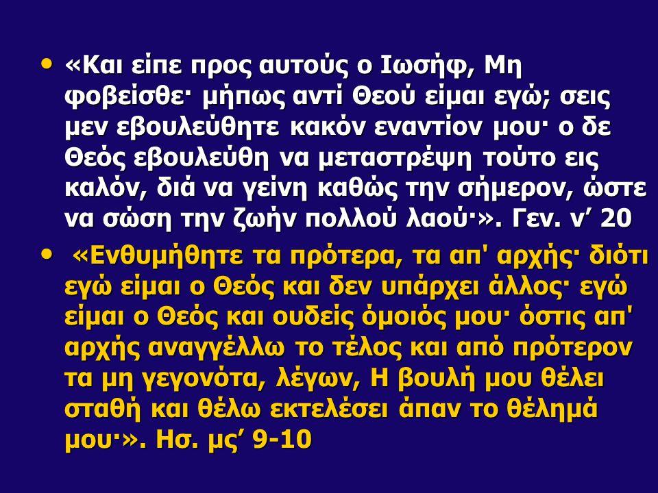 «Και είπε προς αυτούς ο Ιωσήφ, Μη φοβείσθε· μήπως αντί Θεού είμαι εγώ; σεις μεν εβουλεύθητε κακόν εναντίον μου· ο δε Θεός εβουλεύθη να μεταστρέψη τούτο εις καλόν, διά να γείνη καθώς την σήμερον, ώστε να σώση την ζωήν πολλού λαού·».