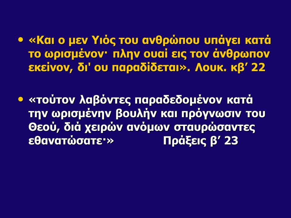 «Και ο μεν Υιός του ανθρώπου υπάγει κατά το ωρισμένον· πλην ουαί εις τον άνθρωπον εκείνον, δι ου παραδίδεται».