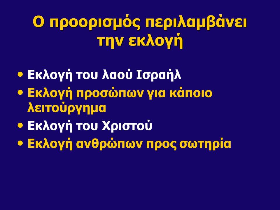 Ο προορισμός περιλαμβάνει την εκλογή Εκλογή του λαού Ισραήλ Εκλογή προσώπων για κάποιο λειτούργημα Εκλογή του Χριστού Εκλογή ανθρώπων προς σωτηρία