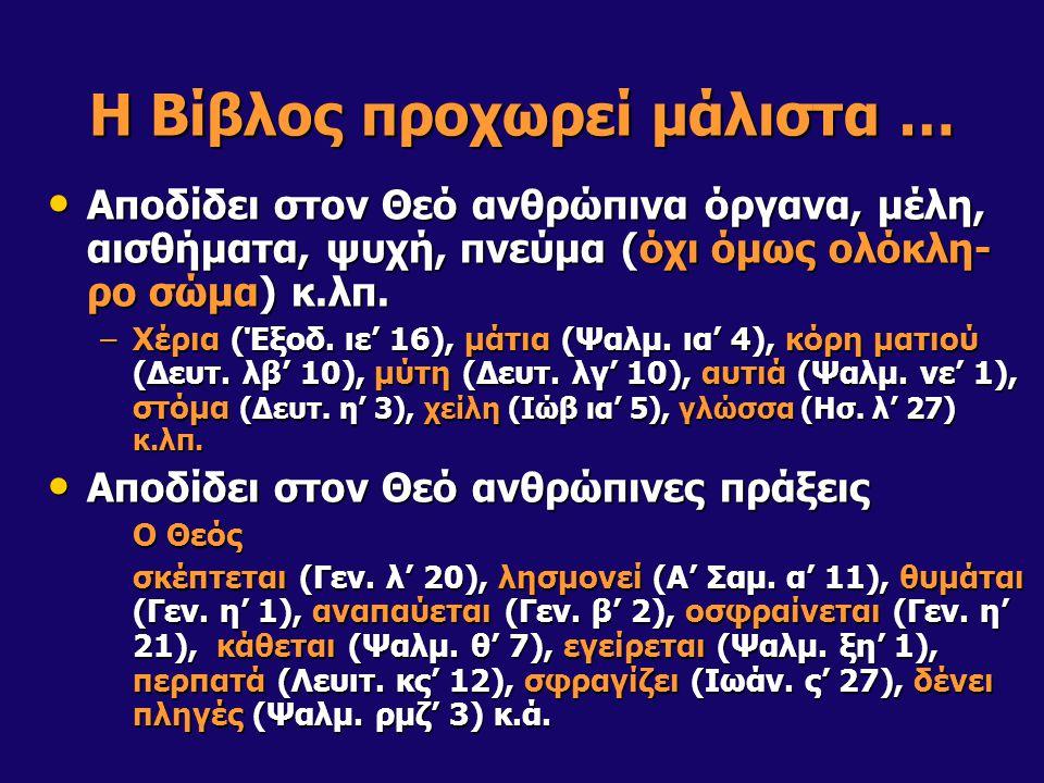 Η Βίβλος προχωρεί μάλιστα … Αποδίδει στον Θεό ανθρώπινα όργανα, μέλη, αισθήματα, ψυχή, πνεύμα (όχι όμως ολόκλη- ρο σώμα) κ.λπ. Αποδίδει στον Θεό ανθρώ