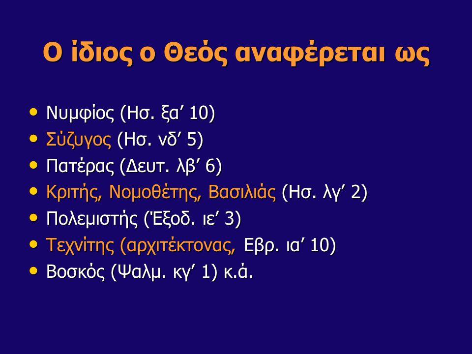 Ο ίδιος ο Θεός αναφέρεται ως Νυμφίος (Ησ. ξα' 10) Νυμφίος (Ησ. ξα' 10) Σύζυγος (Ησ. νδ' 5) Σύζυγος (Ησ. νδ' 5) Πατέρας (Δευτ. λβ' 6) Πατέρας (Δευτ. λβ