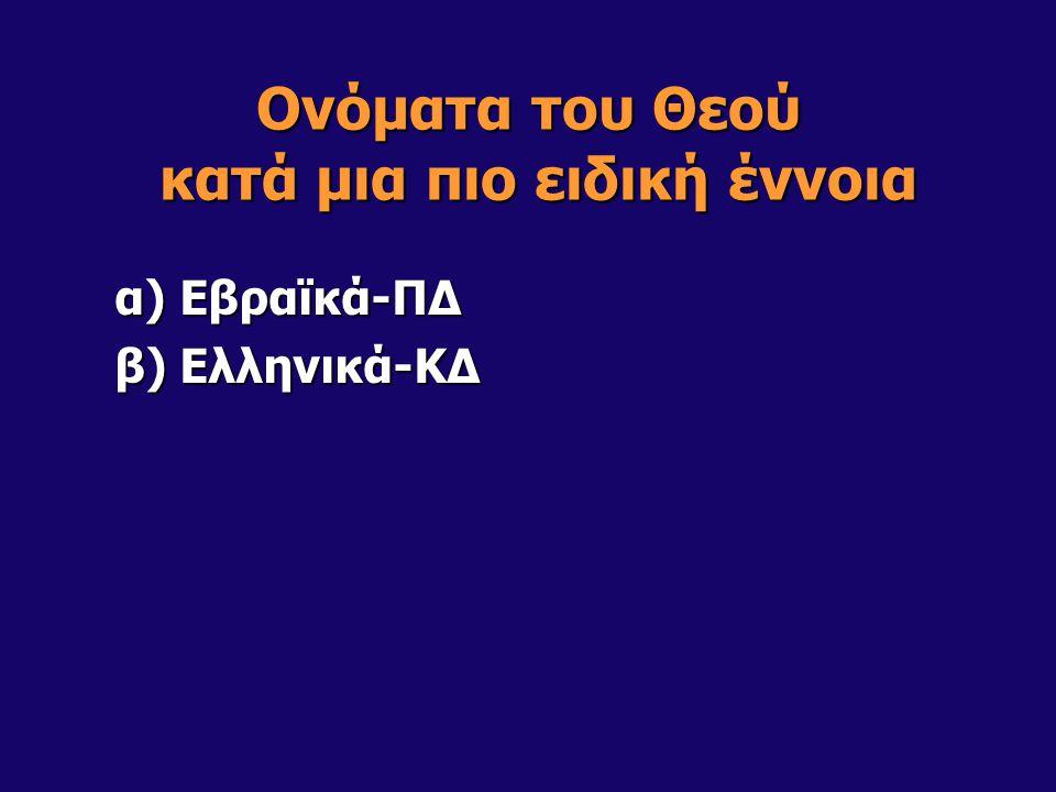 Ονόματα του Θεού κατά μια πιο ειδική έννοια α) Εβραϊκά-ΠΔ β) Ελληνικά-ΚΔ