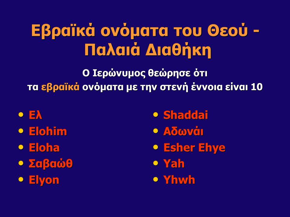 Εβραϊκά ονόματα του Θεού - Παλαιά Διαθήκη Ελ Ελ Elohim Elohim Eloha Eloha Σαβαώθ Σαβαώθ Elyon Elyon Shaddai Shaddai Αδωνάι Αδωνάι Esher Ehye Esher Ehy