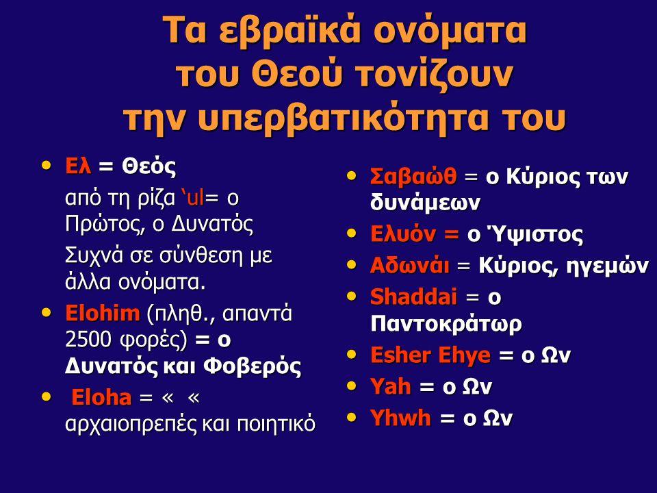 Τα εβραϊκά ονόματα του Θεού τονίζουν την υπερβατικότητα του Ελ = Θεός Ελ = Θεός από τη ρίζα 'ul= ο Πρώτος, ο Δυνατός Συχνά σε σύνθεση με άλλα ονόματα.
