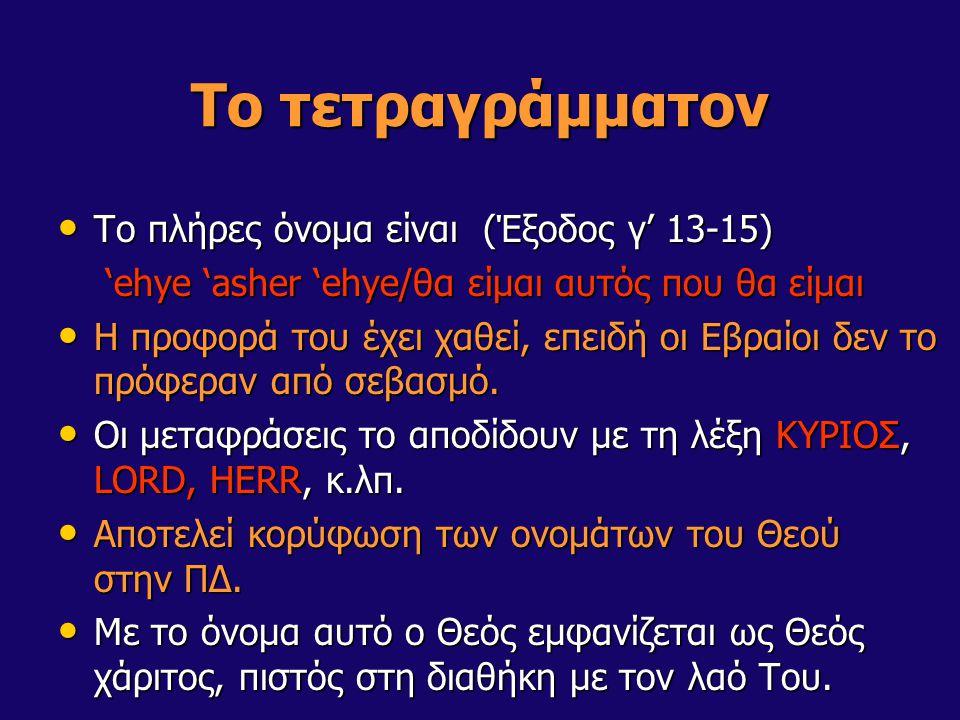 Το τετραγράμματον Το πλήρες όνομα είναι (Έξοδος γ' 13-15) Το πλήρες όνομα είναι (Έξοδος γ' 13-15) 'ehye 'asher 'ehye/θα είμαι αυτός που θα είμαι 'ehye