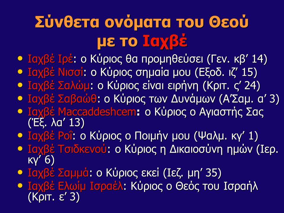 Σύνθετα ονόματα του Θεού με το Ιαχβέ Ιαχβέ Ιρέ: ο Κύριος θα προμηθεύσει (Γεν. κβ' 14) Ιαχβέ Ιρέ: ο Κύριος θα προμηθεύσει (Γεν. κβ' 14) Ιαχβέ Νισσί: ο
