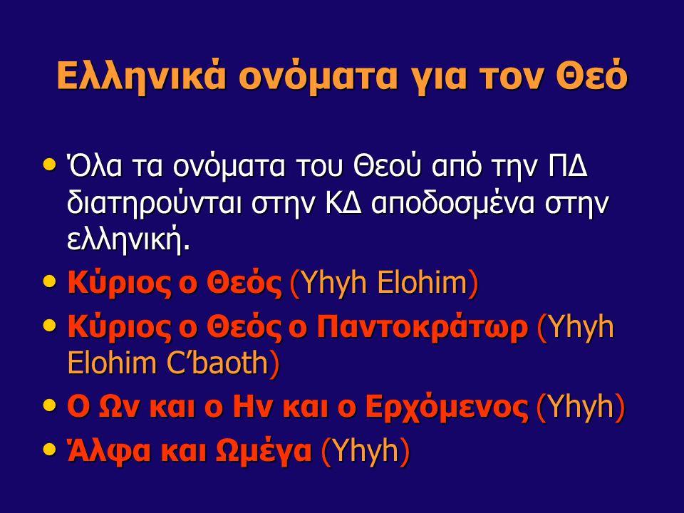 Ελληνικά ονόματα για τον Θεό Όλα τα ονόματα του Θεού από την ΠΔ διατηρούνται στην ΚΔ αποδοσμένα στην ελληνική. Όλα τα ονόματα του Θεού από την ΠΔ διατ
