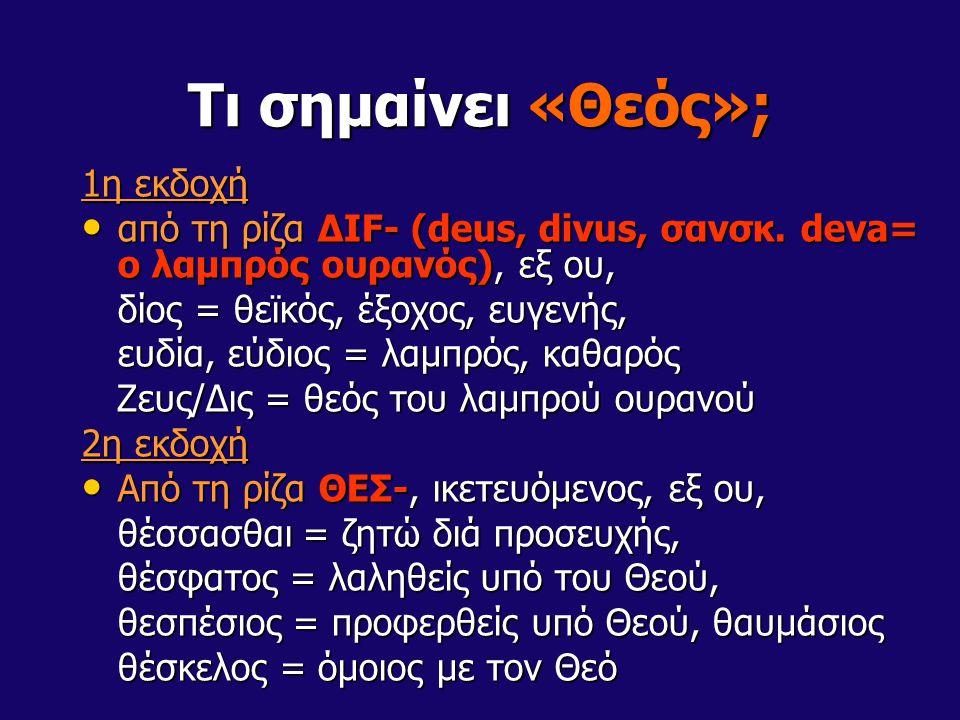 Τι σημαίνει «Θεός»; 1η εκδοχή από τη ρίζα ΔΙF- (deus, divus, σανσκ. deva= ο λαμπρός ουρανός), εξ ου, από τη ρίζα ΔΙF- (deus, divus, σανσκ. deva= ο λαμ
