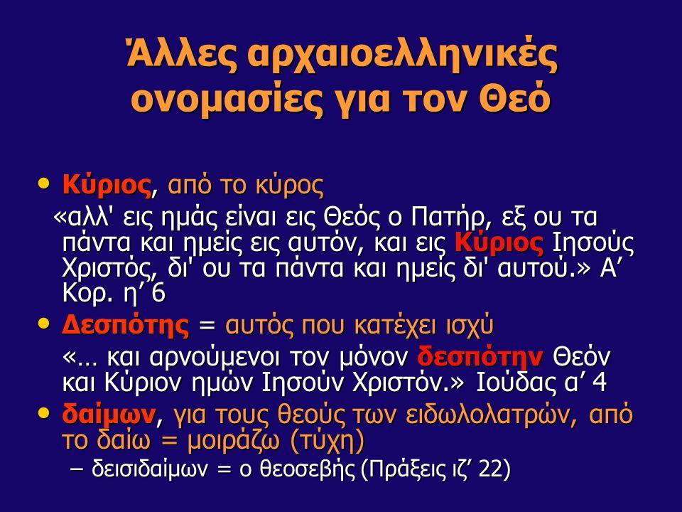 Άλλες αρχαιοελληνικές ονομασίες για τον Θεό Κύριος, από το κύρος Κύριος, από το κύρος «αλλ' εις ημάς είναι εις Θεός ο Πατήρ, εξ ου τα πάντα και ημείς