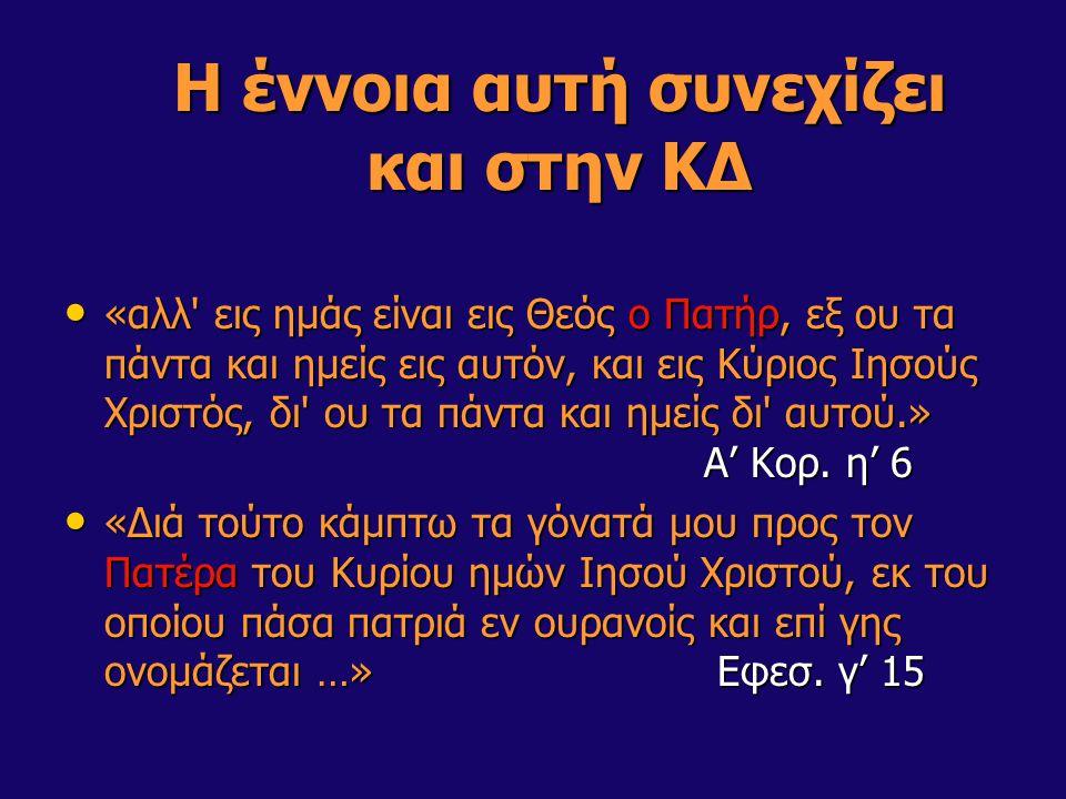 Η έννοια αυτή συνεχίζει και στην ΚΔ «αλλ' εις ημάς είναι εις Θεός ο Πατήρ, εξ ου τα πάντα και ημείς εις αυτόν, και εις Κύριος Ιησούς Χριστός, δι' ου τ