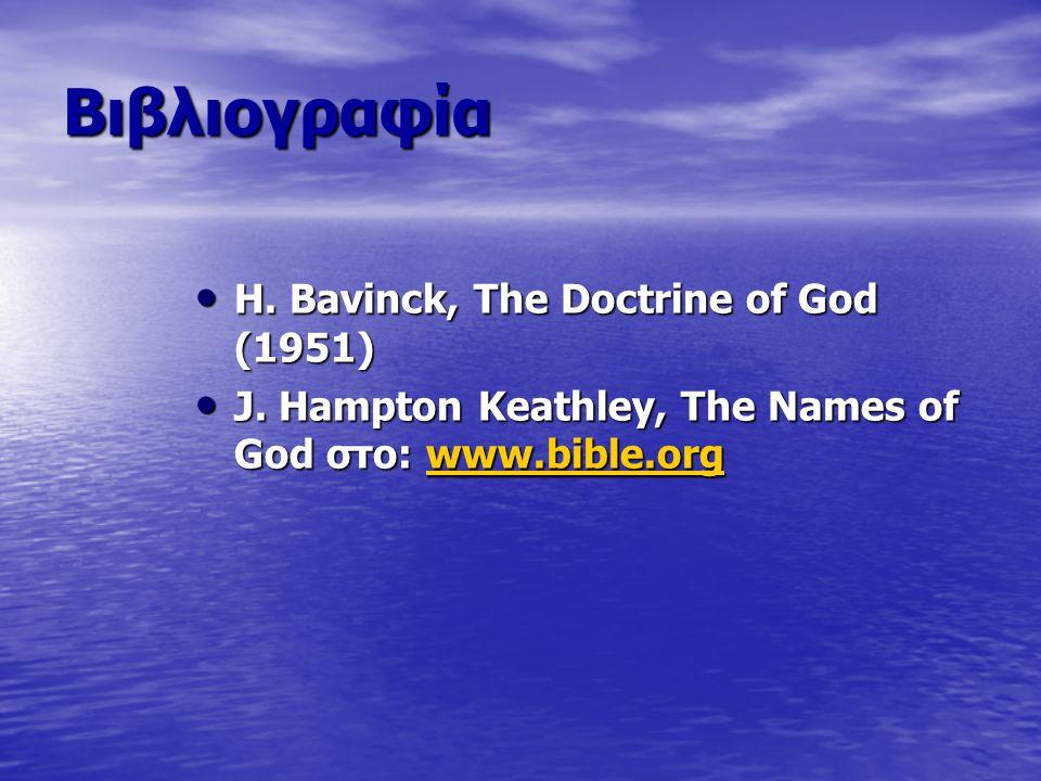 Βιβλιογραφία Η. Βavinck, The Doctrine of God (1951) Η. Βavinck, The Doctrine of God (1951) J. Hampton Keathley, The Names of God στο: www.bible.org J.