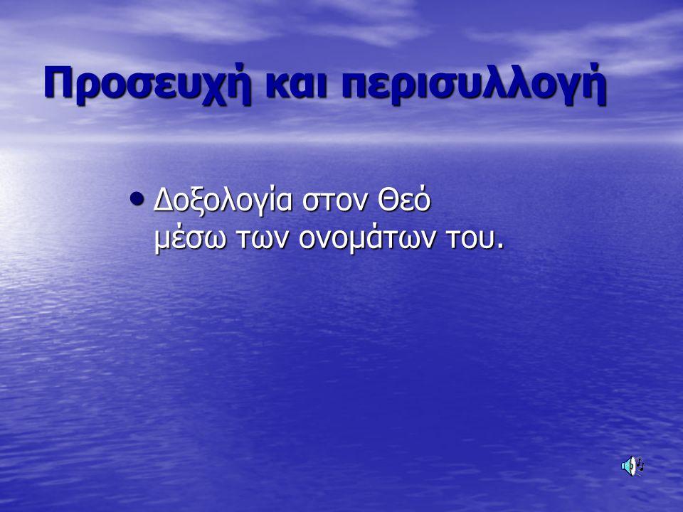 Προσευχή και περισυλλογή Δοξολογία στον Θεό μέσω των ονομάτων του. Δοξολογία στον Θεό μέσω των ονομάτων του.