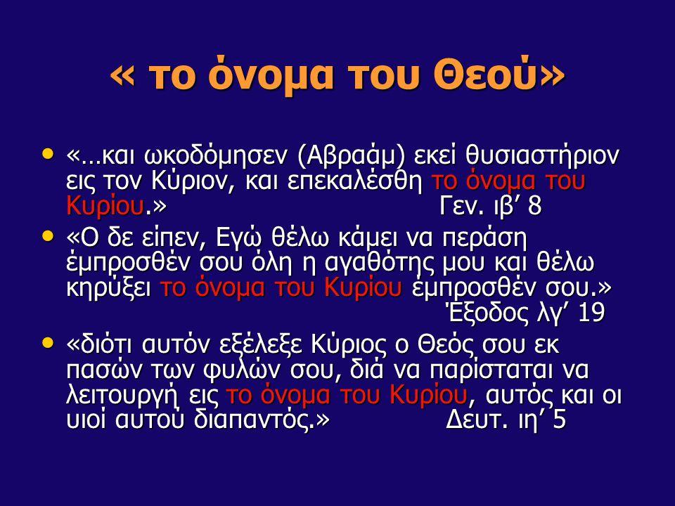« το όνομα του Θεού» «…και ωκοδόμησεν (Αβραάμ) εκεί θυσιαστήριον εις τον Κύριον, και επεκαλέσθη το όνομα του Κυρίου.» Γεν. ιβ' 8 «…και ωκοδόμησεν (Αβρ