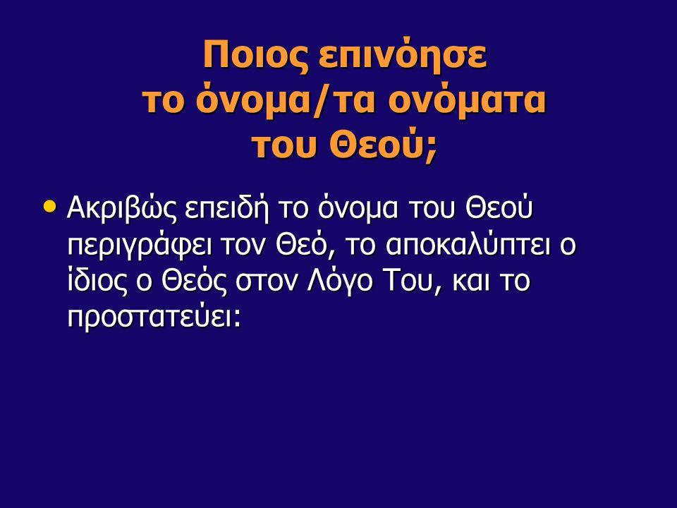 Ποιος επινόησε το όνομα/τα ονόματα του Θεού; Ακριβώς επειδή το όνομα του Θεού περιγράφει τον Θεό, το αποκαλύπτει ο ίδιος ο Θεός στον Λόγο Του, και το