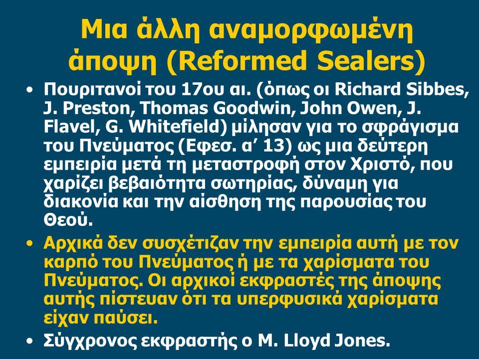 Μια άλλη αναμορφωμένη άποψη (Reformed Sealers) Πουριτανοί του 17ου αι.