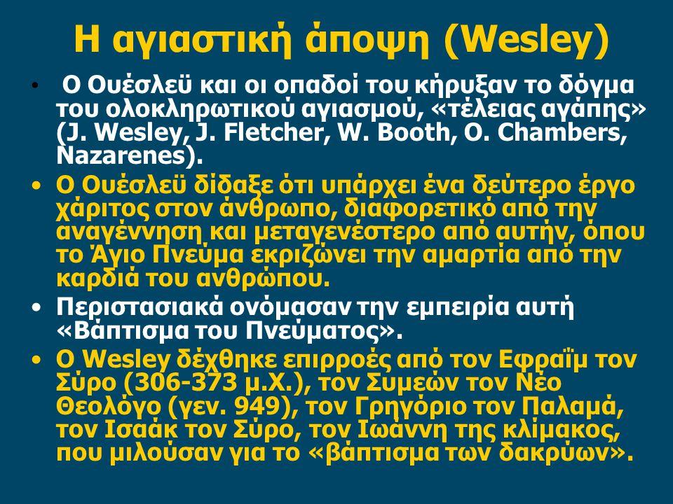 Η αγιαστική άποψη (Wesley) Ο Ουέσλεϋ και οι οπαδοί του κήρυξαν το δόγμα του ολοκληρωτικού αγιασμού, «τέλειας αγάπης» (J.