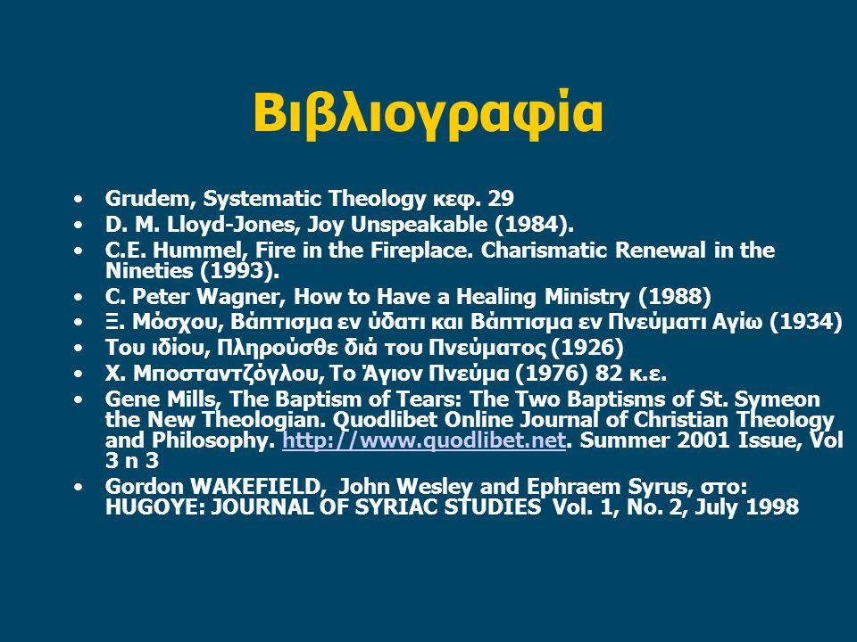 Βιβλιογραφία Grudem, Systematic Theology κεφ. 29 D.
