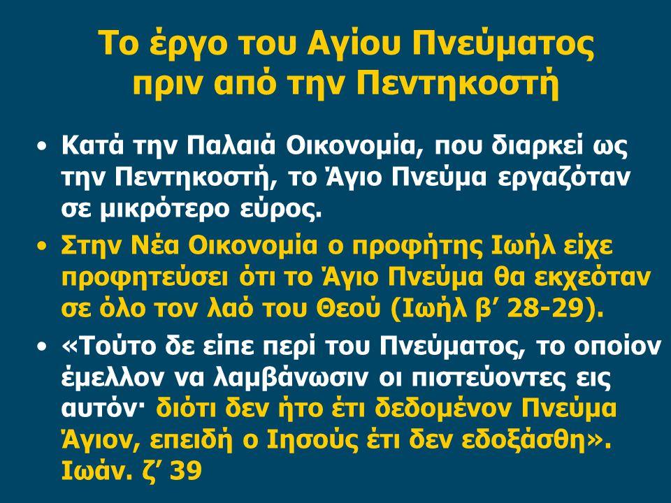 Το έργο του Αγίου Πνεύματος πριν από την Πεντηκοστή Κατά την Παλαιά Οικονομία, που διαρκεί ως την Πεντηκοστή, το Άγιο Πνεύμα εργαζόταν σε μικρότερο εύρος.
