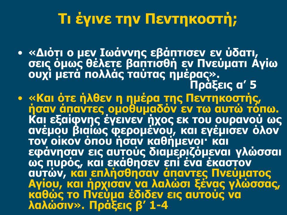 Παρόμοια γεγονότα ακολουθούν την Πεντηκοστή Η εκκλησία στην Ιερουσαλήμ πληρώνεται με Πνεύμα Άγιο (Πράξεις δ' 31) Στη Σαμάρεια (Πρ.