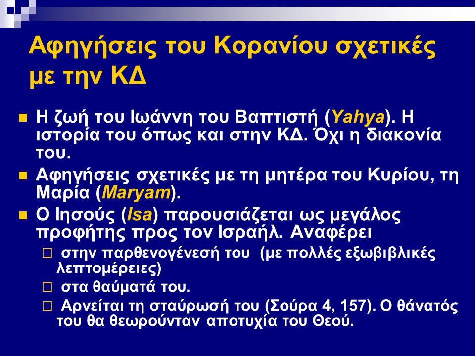 Αφηγήσεις του Κορανίου σχετικές με την ΚΔ Η ζωή του Ιωάννη του Βαπτιστή (Yahya).