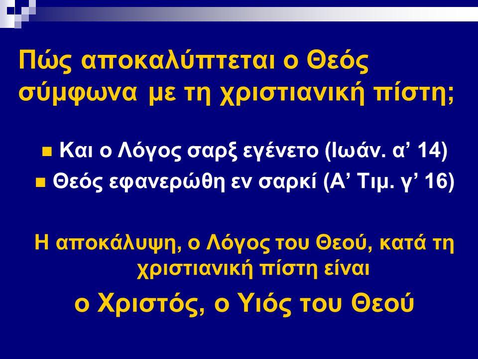 Υπάρχει αποκάλυψη μετά τον Χριστό; Σύμφωνα με τη χριστιανική πίστη ο Κύριος Ιησούς Χριστός, όντας Θεός και πλήρης αποκάλυψη του Θεού, είναι η αποκορύφωση των προφητών.