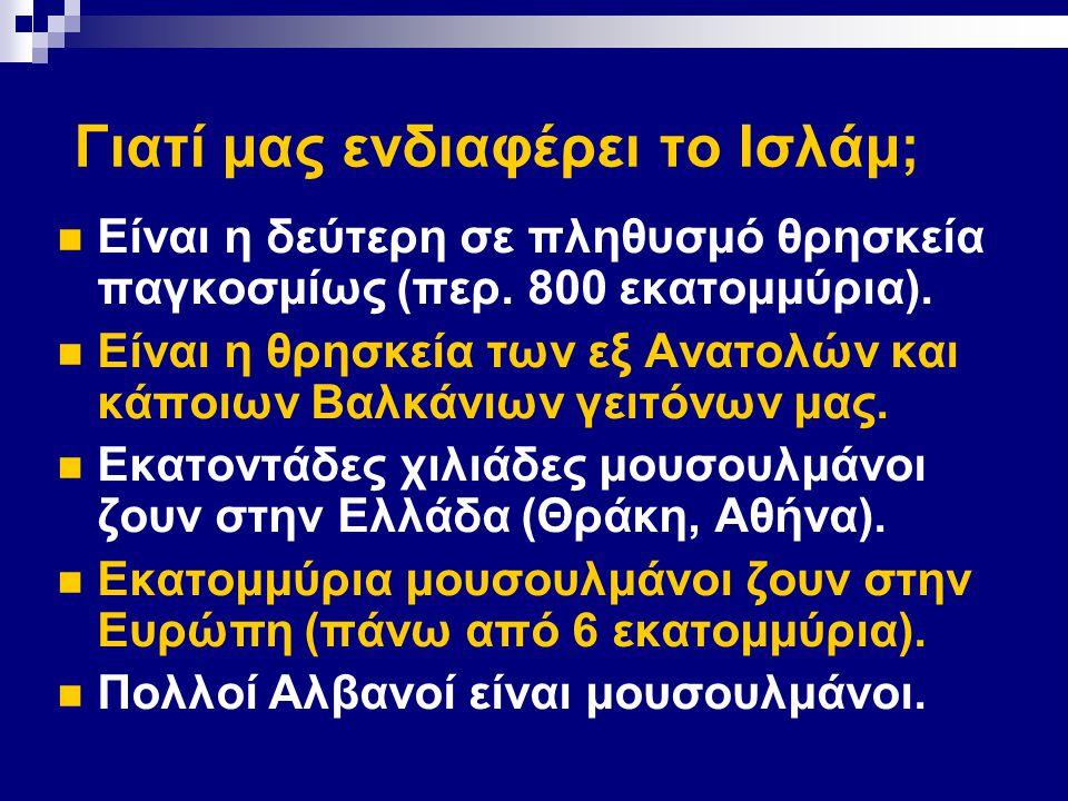 Αφηγήσεις του Κορανίου σχετικές με την ΠΔ Αναφορές στη δημιουργία του κόσμου Εκδίωξη του Αδάμ και της γυναίκας του από τον Παράδεισο Ο Αβραάμ, φίλος του Θεού και υπόδειγμα πίστης.