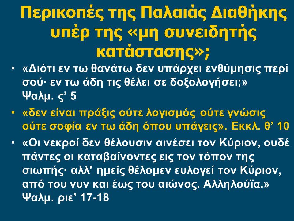Περικοπές της Παλαιάς Διαθήκης υπέρ της «μη συνειδητής κατάστασης»; «Διότι εν τω θανάτω δεν υπάρχει ενθύμησις περί σού· εν τω άδη τις θέλει σε δοξολογήσει;» Ψαλμ.