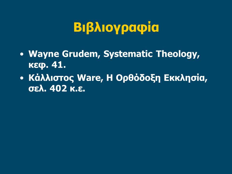 Βιβλιογραφία Wayne Grudem, Systematic Theology, κεφ.