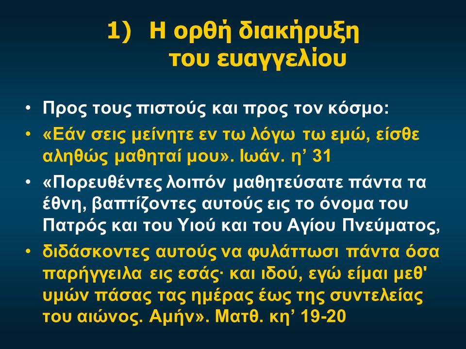 1)Η ορθή διακήρυξη του ευαγγελίου Προς τους πιστούς και προς τον κόσμο: «Εάν σεις μείνητε εν τω λόγω τω εμώ, είσθε αληθώς μαθηταί μου».