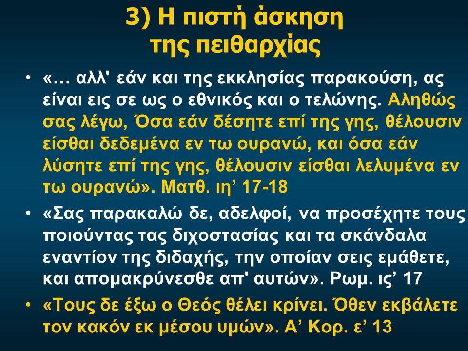 3) Η πιστή άσκηση της πειθαρχίας «… αλλ εάν και της εκκλησίας παρακούση, ας είναι εις σε ως ο εθνικός και ο τελώνης.
