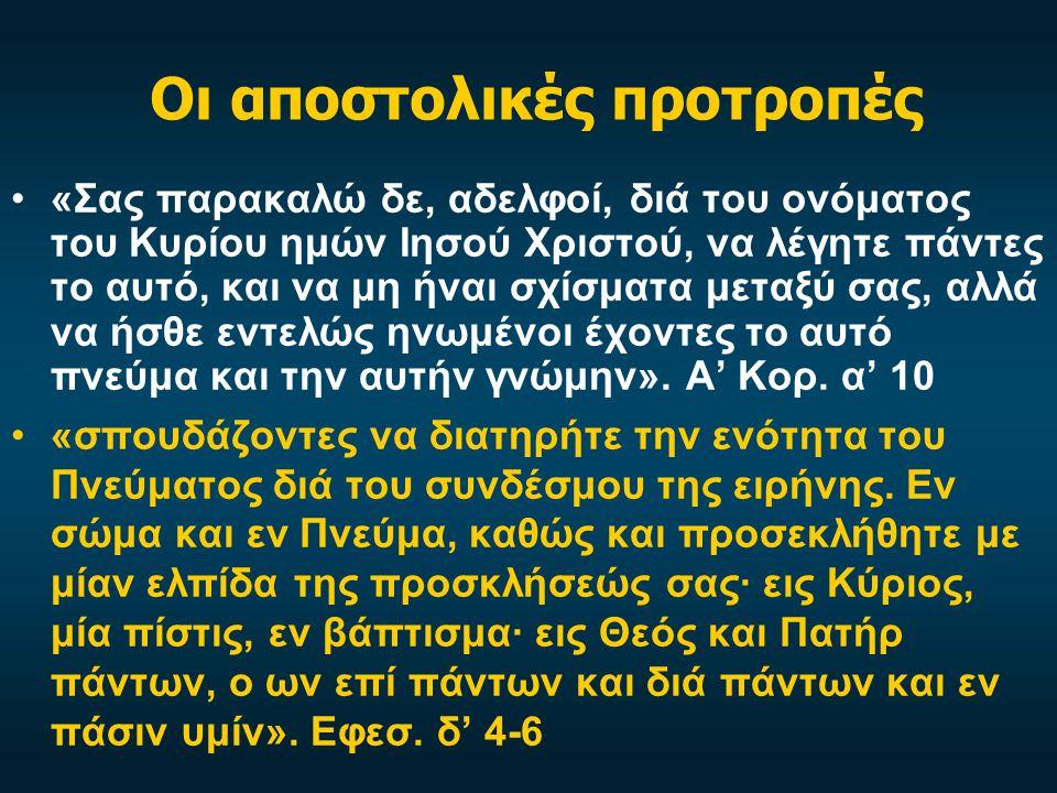 Οι αποστολικές προτροπές «Σας παρακαλώ δε, αδελφοί, διά του ονόματος του Κυρίου ημών Ιησού Χριστού, να λέγητε πάντες το αυτό, και να μη ήναι σχίσματα μεταξύ σας, αλλά να ήσθε εντελώς ηνωμένοι έχοντες το αυτό πνεύμα και την αυτήν γνώμην».