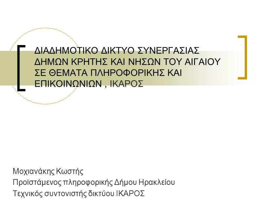 ΔΙΚΤΥΟ ΙΚΑΡΟΣ ΙΔΡΥΤΙΚΗ ΠΡΑΞΗ: Ηράκλειο 27-3-2009 Συμμετέχουν: Δήμος Αγ.