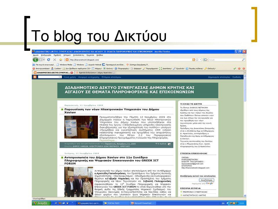 Το blog του Δικτύου