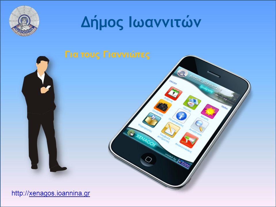 Για τους Γιαννιώτες http://xenagos.ioannina.gr Δήμος Ιωαννιτών