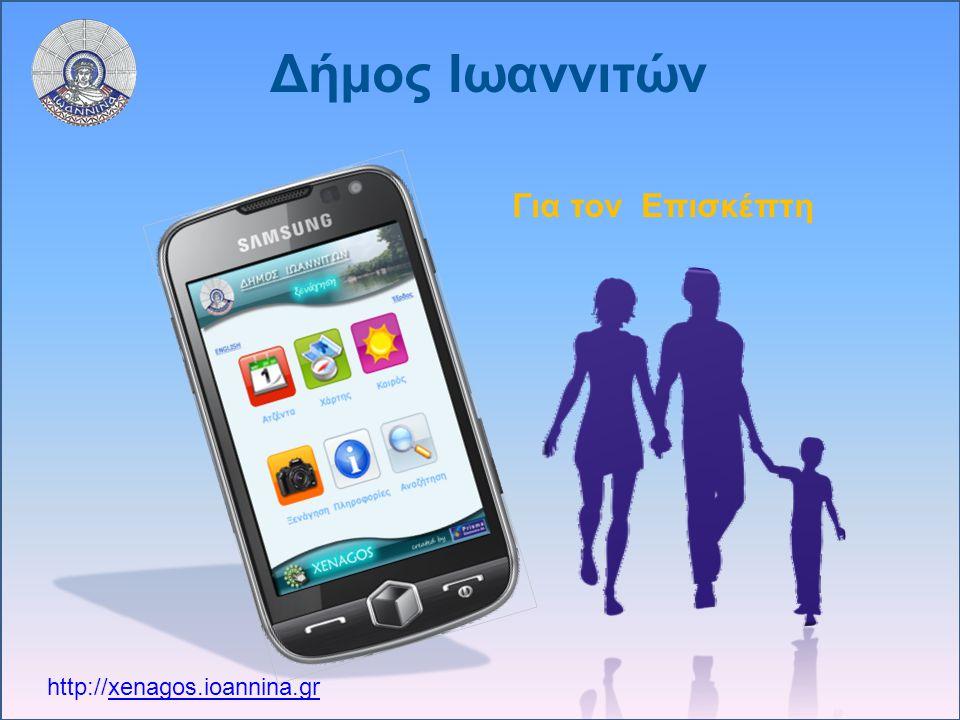 Για τον Επισκέπτη http://xenagos.ioannina.gr Δήμος Ιωαννιτών