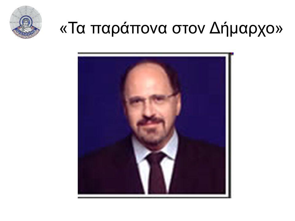 «Τα παράπονα στον Δήμαρχο»