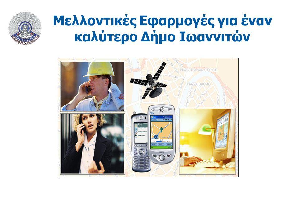 Μελλοντικές Εφαρμογές για έναν καλύτερο Δήμο Ιωαννιτών
