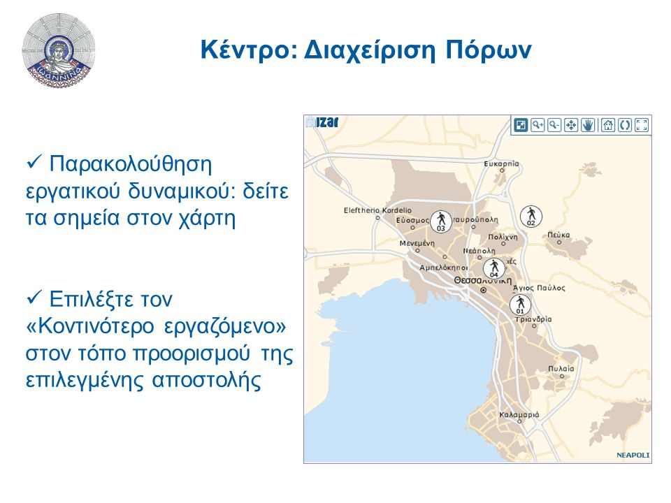 Κέντρο: Διαχείριση Πόρων Παρακολούθηση εργατικού δυναμικού: δείτε τα σημεία στον χάρτη Επιλέξτε τον «Κοντινότερο εργαζόμενο» στον τόπο προορισμού της επιλεγμένης αποστολής