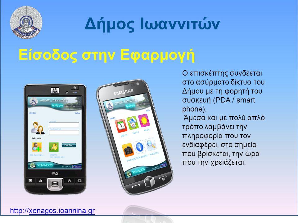 Ο επισκέπτης συνδέεται στο ασύρματο δίκτυο του Δήμου με τη φορητή του συσκευή (PDA / smart phone).