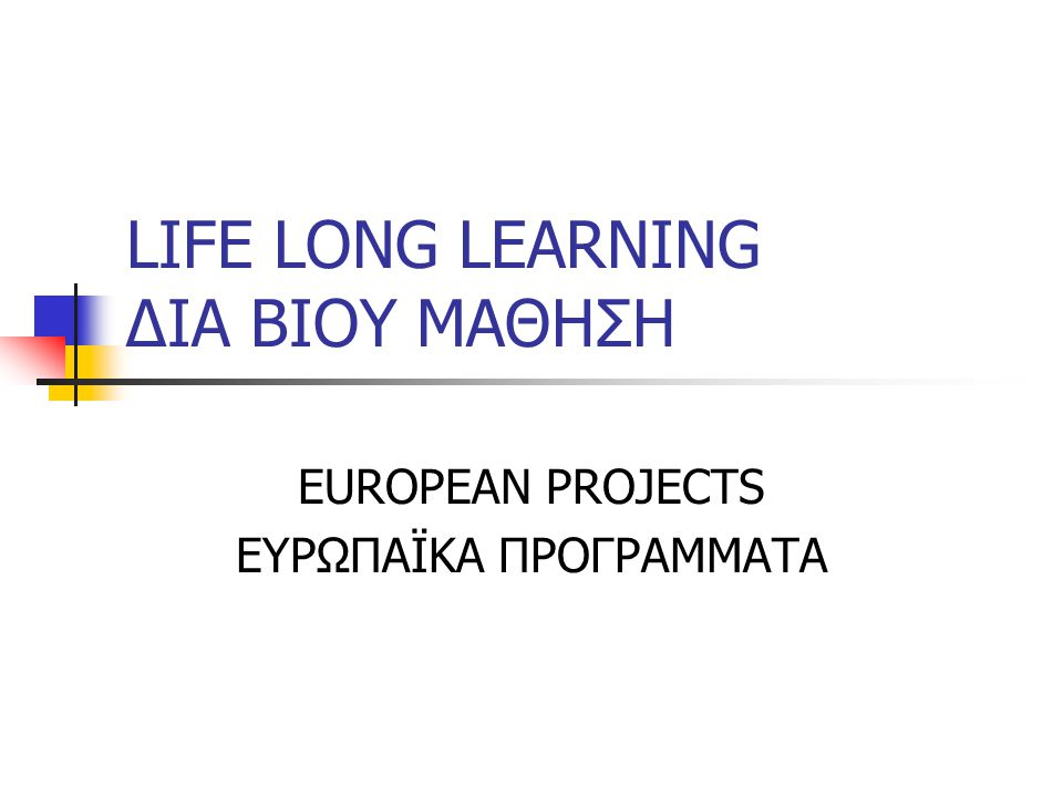 LIFE LONG LEARNING ΔΙΑ ΒΙΟΥ ΜΑΘΗΣΗ EUROPEAN PROJECTS ΕΥΡΩΠΑΪΚΑ ΠΡΟΓΡΑΜΜΑΤΑ