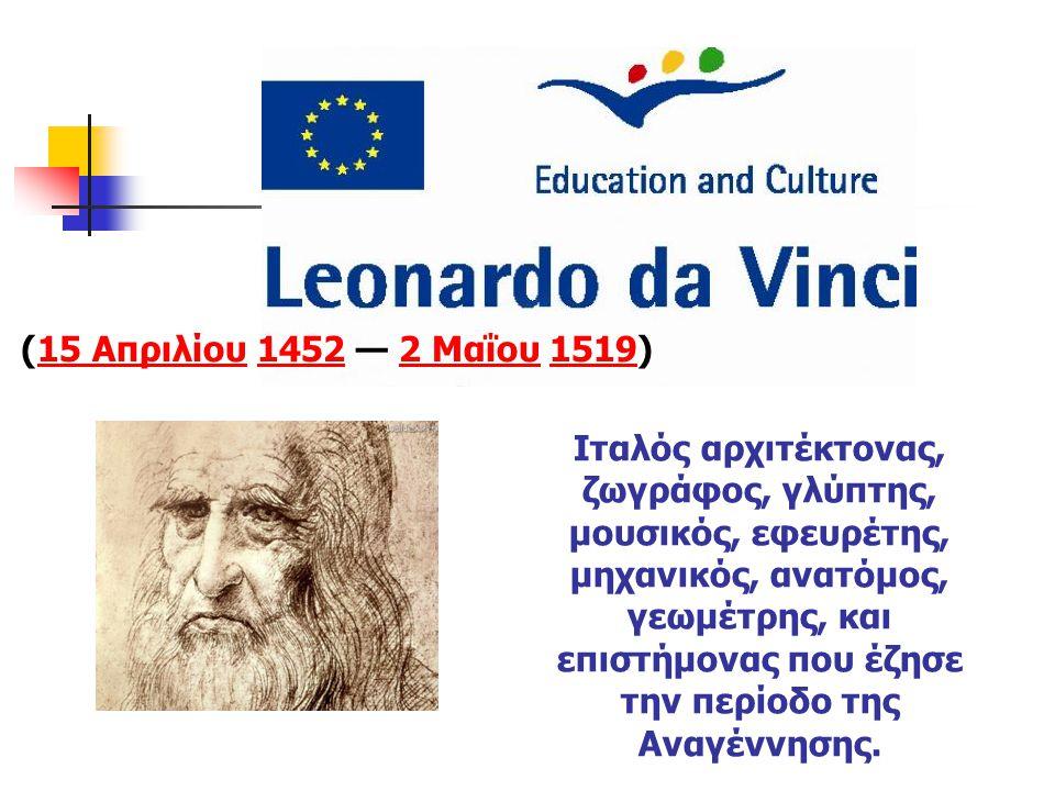 Ιταλός αρχιτέκτονας, ζωγράφος, γλύπτης, μουσικός, εφευρέτης, μηχανικός, ανατόμος, γεωμέτρης, και επιστήμονας που έζησε την περίοδο της Αναγέννησης.