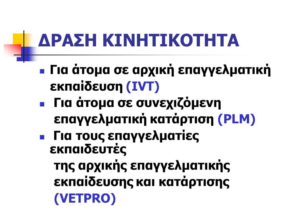 ΔΡΑΣΗ ΚΙΝΗΤΙΚΟΤΗΤΑ Για άτομα σε αρχική επαγγελματική εκπαίδευση (IVT) Για άτομα σε συνεχιζόμενη επαγγελματική κατάρτιση (PLM) Για τους επαγγελματίες εκπαιδευτές της αρχικής επαγγελματικής εκπαίδευσης και κατάρτισης (VETPRO)