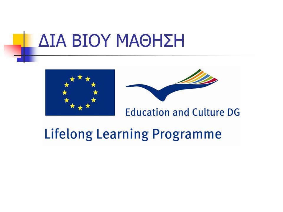STUDY VISITS ΕΠΙΣΚΕΨΕΙΣ ΜΕΛΕΤΗΣ διευθυντές σχολείων, επιμορφωτές εκπαιδευτικών, επιθεωρητές εκπαίδευσης και επαγγελματικής κατάρτισης, εκπρόσωποι δικτύων και ενώσεων κατάρτισης και εκπαίδευσης, εκπαιδευτικοί σύμβουλοι ή σύμβουλοι παιδαγωγικής καθοδήγηση