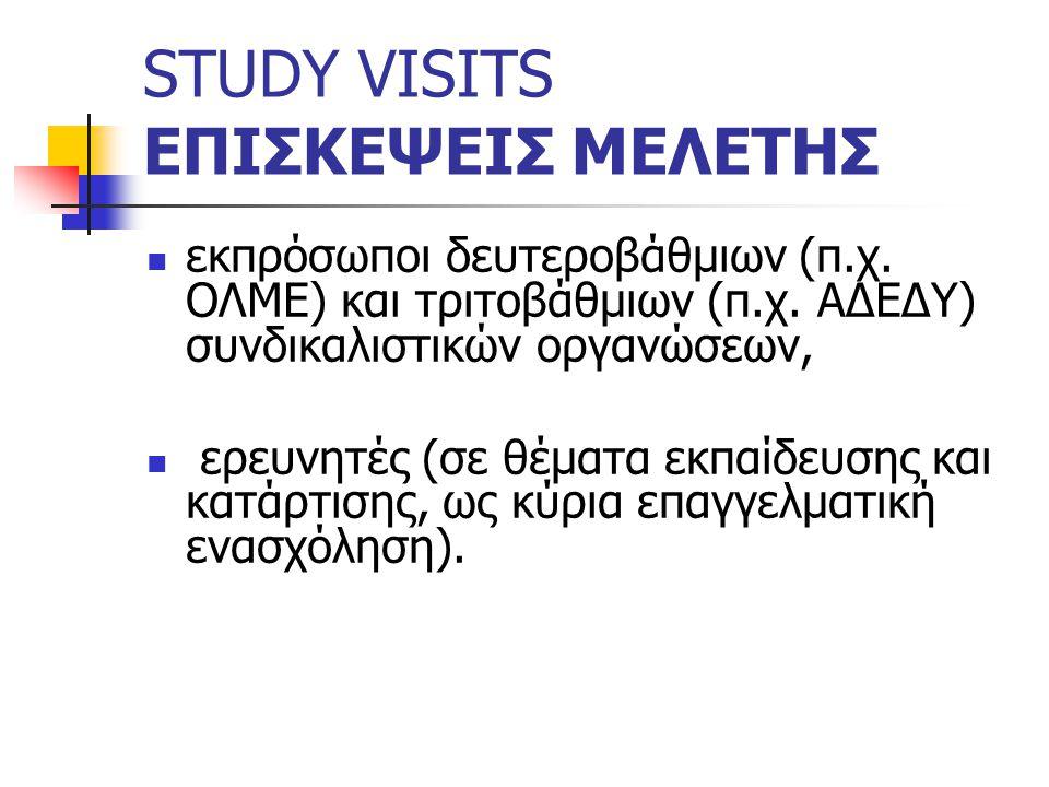 STUDY VISITS ΕΠΙΣΚΕΨΕΙΣ ΜΕΛΕΤΗΣ εκπρόσωποι δευτεροβάθμιων (π.χ.