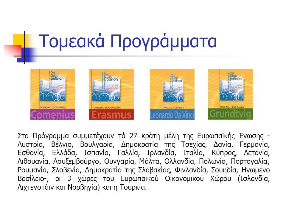 Τομεακά Προγράμματα Στο Πρόγραμμα συμμετέχουν τά 27 κράτη μέλη της Ευρωπαϊκής Ένωσης - Αυστρία, Βέλγιο, Βουλγαρία, Δημοκρατία της Τσεχίας, Δανία, Γερμανία, Εσθονία, Ελλάδα, Ισπανία, Γαλλία, Ιρλανδία, Ιταλία, Κύπρος, Λετονία, Λιθουανία, Λουξεμβούργο, Ουγγαρία, Μάλτα, Ολλανδία, Πολωνία, Πορτογαλία, Ρουμανία, Σλοβενία, Δημοκρατία της Σλοβακίας, Φινλανδία, Σουηδία, Ηνωμένο Βασίλειο-, οι 3 χώρες του Ευρωπαϊκού Οικονομικού Χώρου (Ισλανδία, Λιχτενστάιν και Νορβηγία) και η Τουρκία.